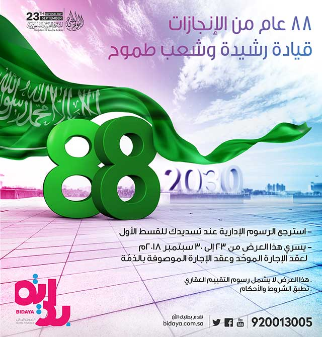 National Day - Dar Rakan Project